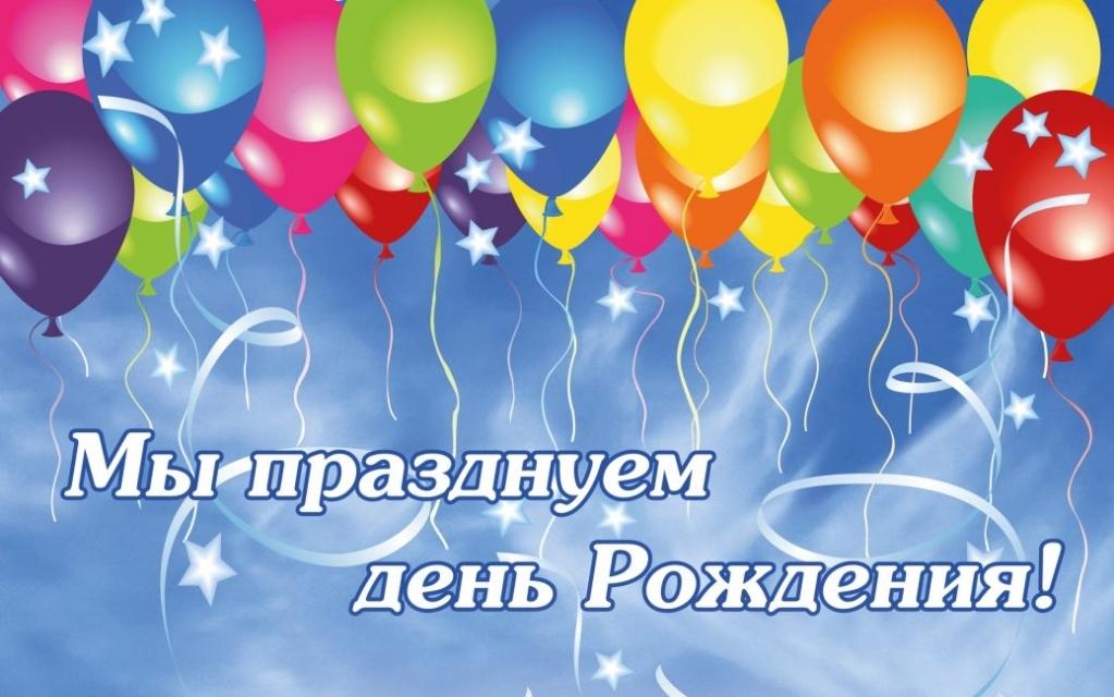 Открытки с днем рождения для фирмы